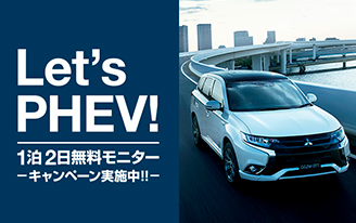 Let's PHEV 1泊2日無料モニターキャンペーン実施中!!